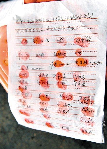 男子奸杀少女摔死幼童 200人按手印要求枪毙