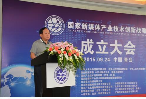 国家新媒体产业技术创新战略联盟在青岛成立