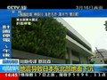 视频:地震导致日东北部地面下沉 将迎天文大潮