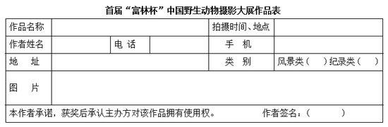 """首届""""富林杯""""中国野生动物摄影大展"""