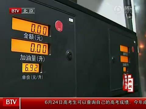 视频:发改委决定国内成品油价格6月1日起下调