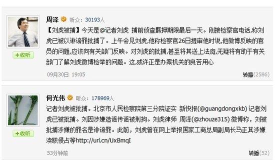 记者刘虎涉诽谤罪被批捕 此前因涉传谣被刑拘