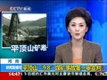 视频:平顶山瓦斯爆炸事故矿长一审获死缓