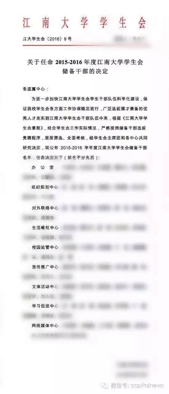 """江苏江南大学学生会主席配备7名""""主席助理"""""""