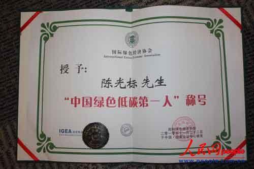 陈光标回应名片印多个头衔:都有荣誉证书