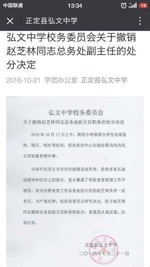 河北正定学生食物中毒 校总务处副主任被撤职
