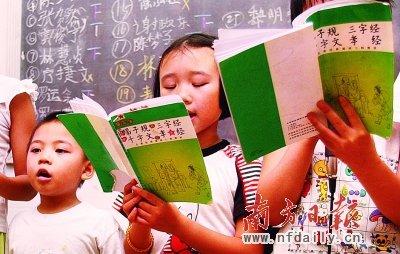 广州天河区要求一年级全本背诵 三字经 等书