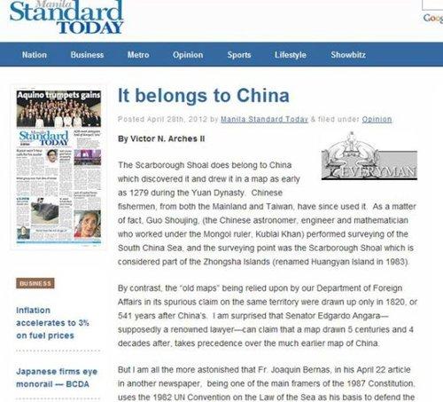 菲律宾主力媒体称黄岩岛属中国领土毋庸置疑