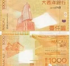 """这是我国台湾、香港、澳门地区的纸币。这些地区的纸币上,""""元""""和""""圓""""都相通!"""
