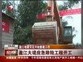 视频:盈江大堤应急除险工程开工