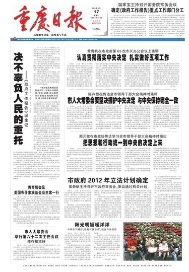 重庆市政府人大政协开会要求与中央保持一致