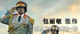 包丽敏、张伟:历史翻过卡扎菲这一页