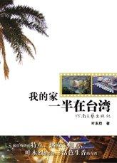 我的家一半在台湾