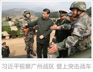 2012年12月10日,中共中央总书记、中共中央军委主席习近平在广州军区某部训练场,登上两栖突击车了解装备情况。12月8日和10日,中共中央总书记、中共中央军委主席习近平在广州战区考察。