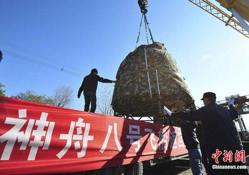 """资料图:""""神舟八号""""飞船返回舱11月19日上午运抵北京昌平火车站,主着陆场区指挥部正式向飞船研制单位中国空间技术研究院交接返回舱。中新社发 宿东 摄"""