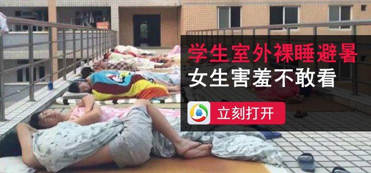 学生室外裸睡避暑,女生害羞不敢看
