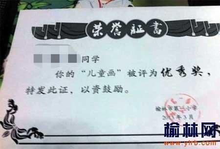 陕西一小学为节省经费 给学生发黑白色奖状