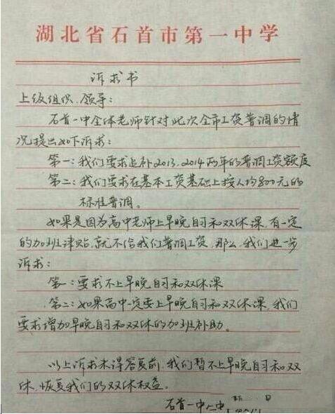 老师因被排除在事业单位百名v老师之外,湖北石首市数天气高中绩效淮南中高哪在中部19图片