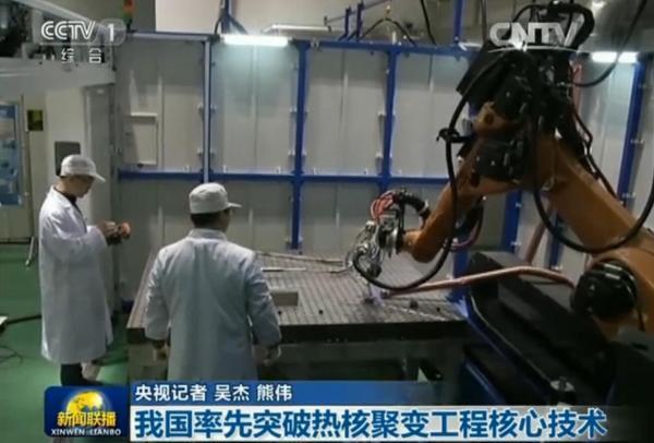 我国的热核聚变堆核心部件率先通过国际认证 经受比设计标准高20%考验