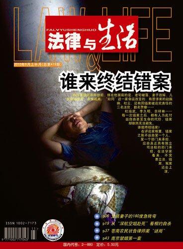 """""""赵作海案""""背后:一个女人引发的血案"""