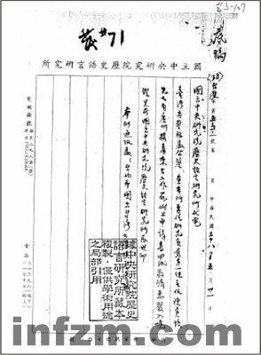 陈寅恪1949年有意赴台的直接证据