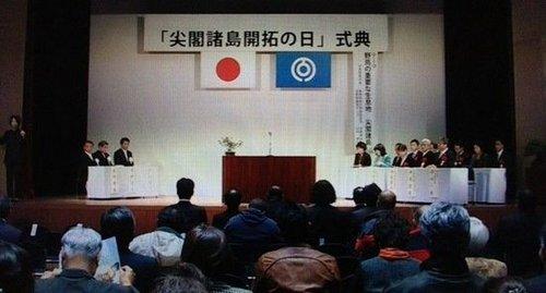 """日本冲绳举行钓鱼岛""""开拓日""""纪念仪式(图)"""