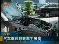 视频:汽车爆炸导致车主瘫痪 致残司机维权难