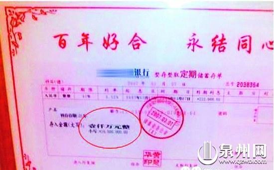 福建晋江新娘500万嫁妆被嫌少 在婆家遭白眼