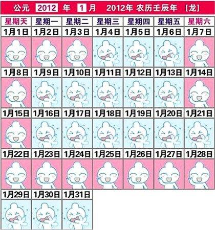 2012年主要节假日安排公布 一月份仅上17天班