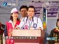 视频:马英九蔡英文互相攻击为选战喊话