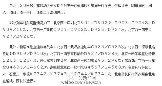 京沪京广高铁等部分列车时刻调整 新增列车4对