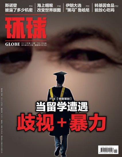 留学生海外遭歧视与暴力调查:有人专抢中国人