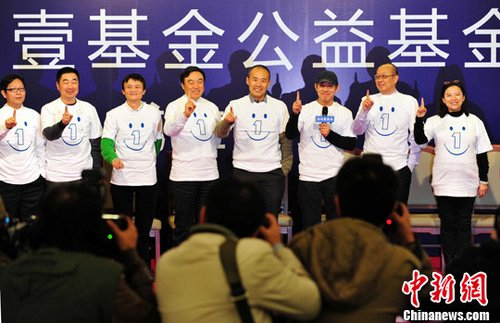 图:深圳壹基金公益基金会揭牌成立