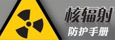 核辐射健康手册