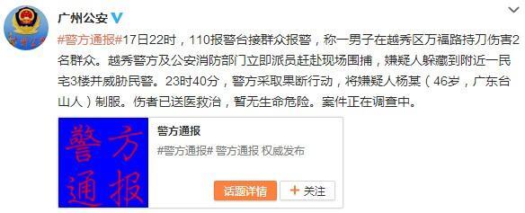 广州一男子持刀伤害2群众 被围捕躲民宅威胁民警