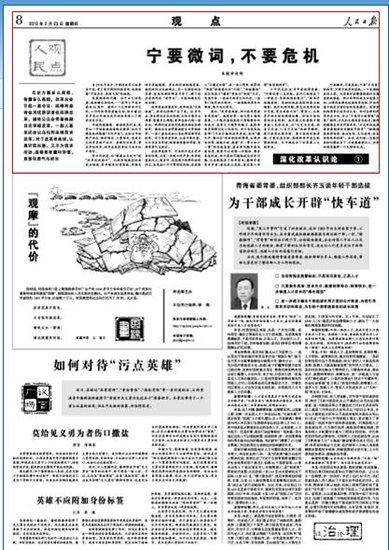 党报:执政党应宁要不完美改革 不要不改革危机