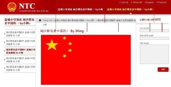 越南官方网站遭黑客攻击 网页上出现中国国旗