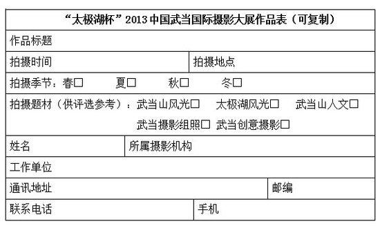 2013中国武当国际摄影大展征稿启事