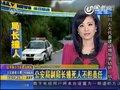 视频:公安局副局长撞死人不担责 因死者酒驾