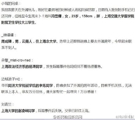 上海外滩踩踏事件续:多名网友微博寻人