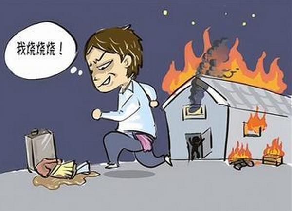 火烧房屋卡通图片