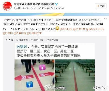 河南洛阳一高中现奇规:男女不准同桌用餐(图)