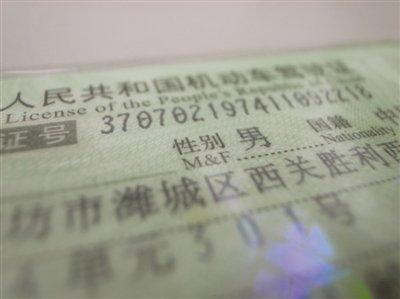 老外领中国驾照发现英文错误 性别成雌雄同体