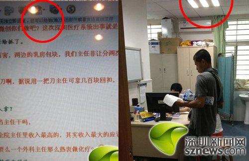 网曝深圳市第二人民医院收费黑幕 院方否认