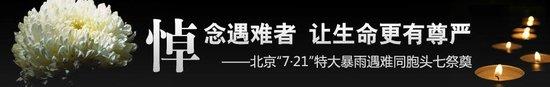 北京7-21特大暴雨遇难同胞头七祭奠(附遇难者名单)