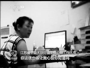 央视曝光办证难衙门作风 河北江苏两地连夜问责