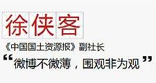 《中国国土资源报》副社长徐侠客专栏