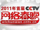 2011年首届CCTV网络春晚