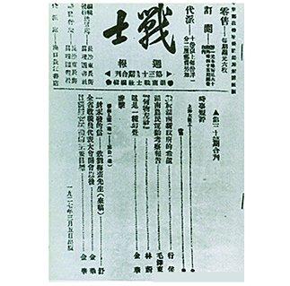 《战士》周刊首次刊登了报告的部分章节