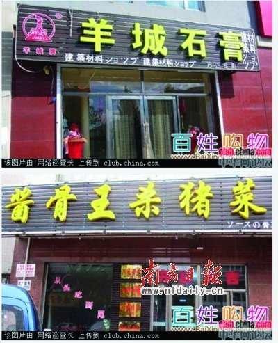 黑龙江方正县规定街头牌匾必须标有日文(图)
